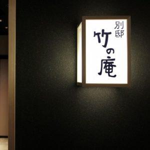 銀座の和食店で豪華な本格会席を堪能